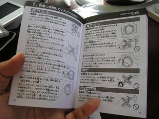 Japanese instruction booklet